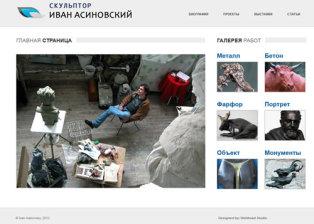 Скульптор Иван Асиновский