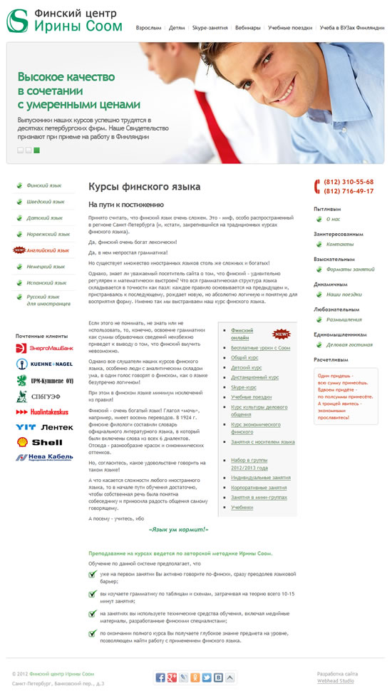 Центр финского языка Ирины Соом