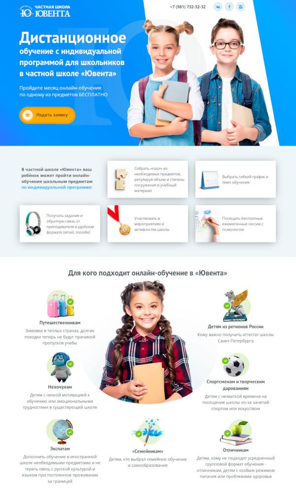 Дистанционное обучение с индивидуальной программой для школьников в частной школе «Ювента»
