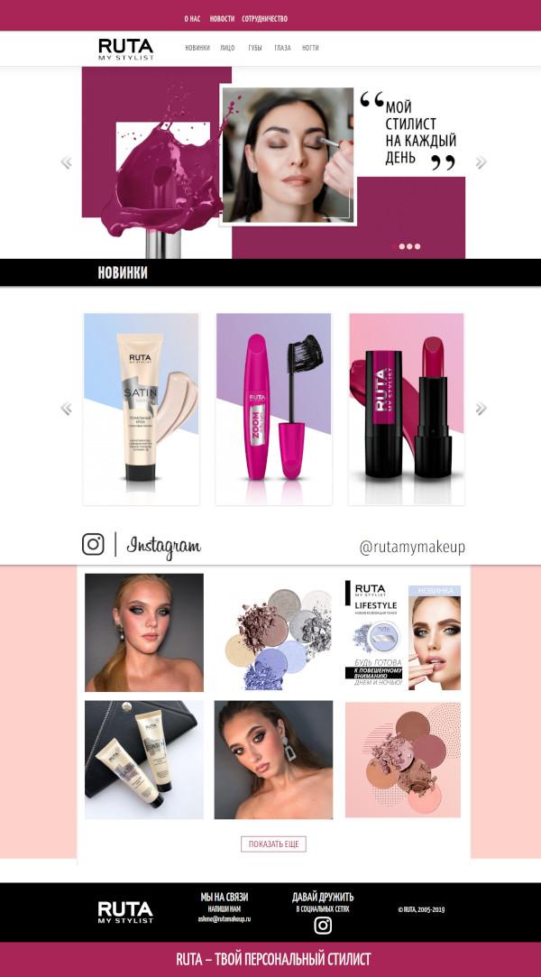 RUTA – российская декоративная косметика высокого качества по доступной цене